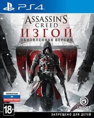 Sony PS4 Assassin's Creed Изгой. Обновленная версия (русская версия)