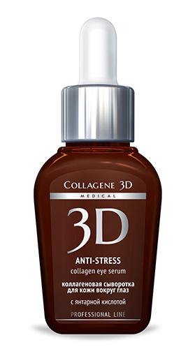 Коллагеновая сыворотка-эксперт для кожи вокруг глаз ANTI STRESS для уставшей кожи, Medical Collagene 3D