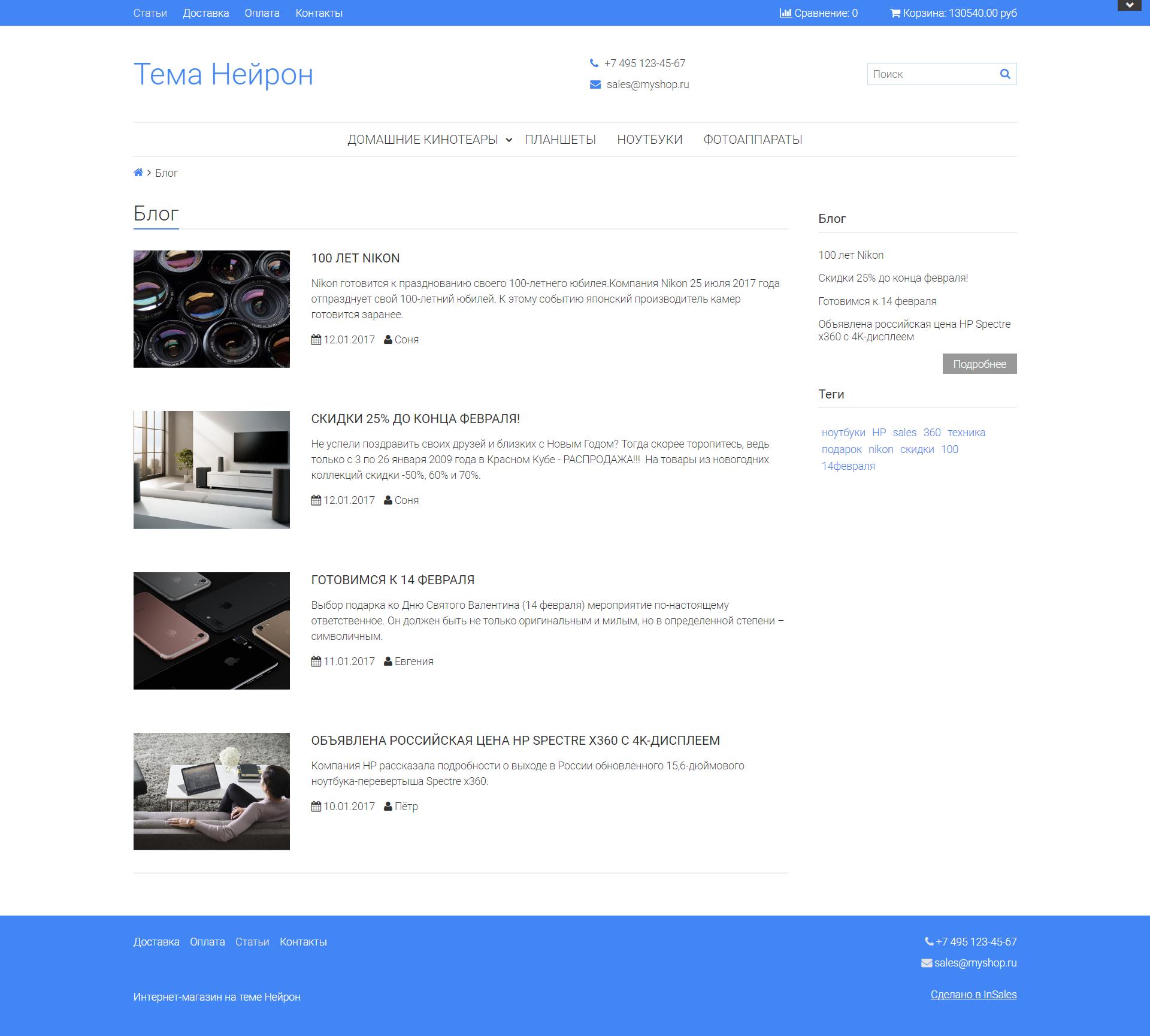 Шаблон интернет магазина - Нейрон