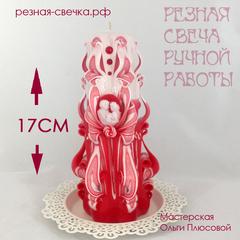 Резная свеча Очарование классикой 17 см