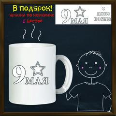 "019_7351 Кружка-раскраска ""9 мая"" с красками"