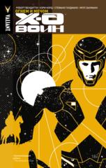 Икс-О Воин. Том 1. Огнем и мечом (Лимитированная обложка)