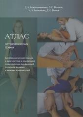 Атлас остеопатических техник. Биомеханический подход к диагностике и коррекции соматических дисфункций регионов верхних и нижних конечностей