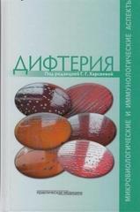 Дифтерия: микробиологические и иммунологические аспекты