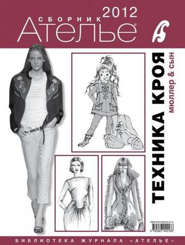 Сборник «Ателье-2012». Техника кроя «М.Мюллер и сын»