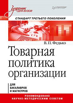 Товарная политика организации: Учебник для вузов. Стандарт третьего поколения лекции товар товарная политика