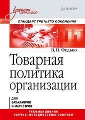 Товарная политика организации: Учебник для вузов. Стандарт третьего поколения