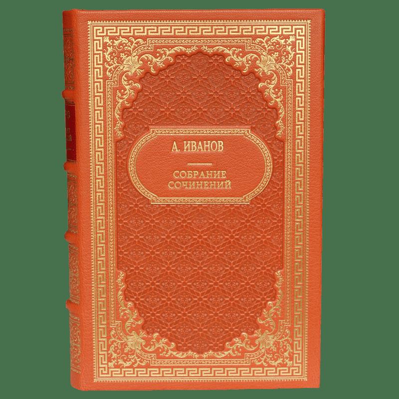 Иванов А. Собрание сочинений в 5 томах