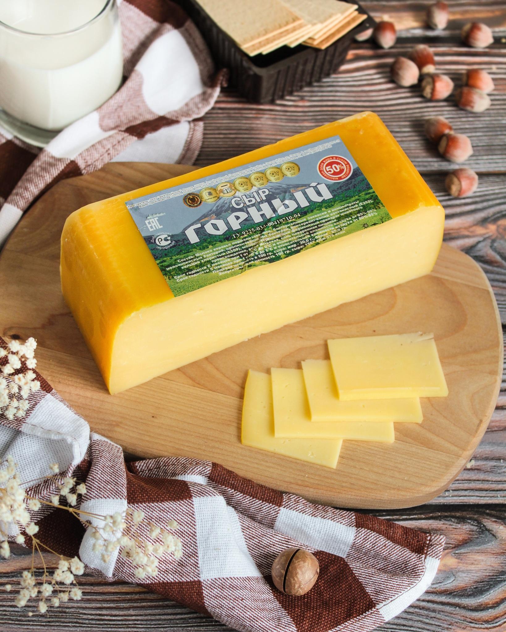 Сыр Горный,кг