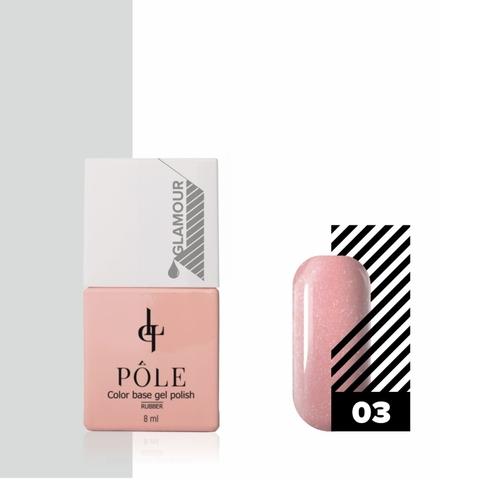 Color base POLE Glamour №03 (8 мл)