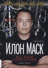 Илон Маск:Tesla, SpaceX  и дорога в будущее