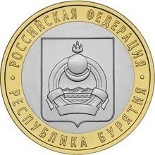 10 рублей Республика Бурятия 2011 г. UNC