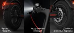 Электросамокат Xiaomi Mijia M365 Pro EU