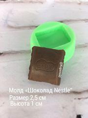 Молд Шоколад Nestle