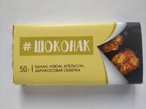 Батончик Шоконак «Две Реки» 72% какао, с бананом, абрикосовыми семечками, апельсином и изюмом
