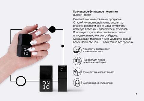 OGP-913 Гель-лак для покрытия ногтей. Финишное покрытие Top Point Rubber Topcoat 10 мл
