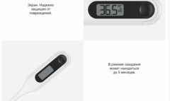 Электронный термометр Xiaomi Measuring Electronic Thermometer (White)