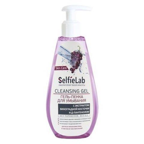 SelfieLab Виноградное очищение Гель-пенка для умывания с экстрактом виноградной косточки и Д-пантенолом 200 мл