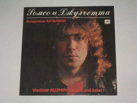 Владимир Кузьмин / Ромео и Джульетта (LP)