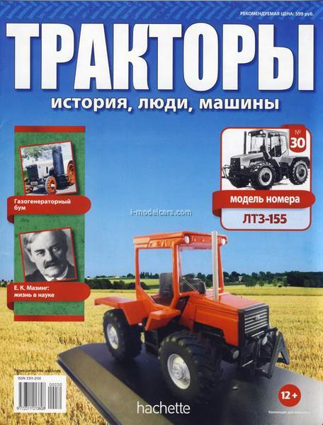 Magazine Hachette Tractors: History, People, Machinery 1:43 from #1 to #100 at choice