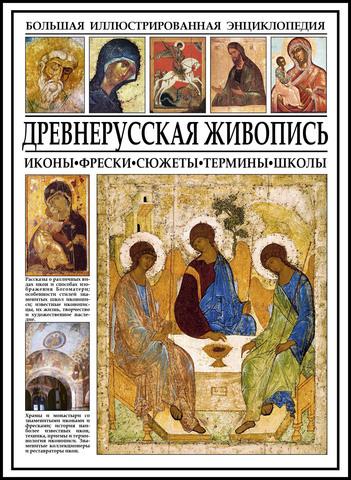 Древнерусская живопись
