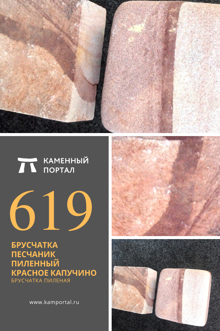 Брусчатка песчаник пиленный Красное Капучино каменный портал