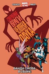 Комикс б/у (Near Mint) Совершенные враги Человека-Паука. Том 1. Банда снова в сборе