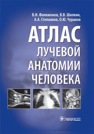 Скидки Атлас лучевой анатомии человека atlas_luchevoi_anatomii_cheloveka.jpg