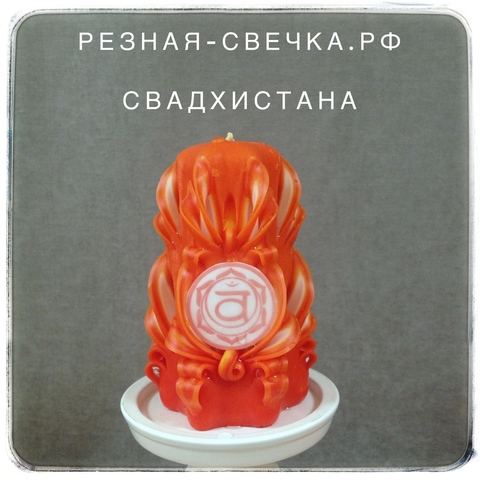 Резная свеча Свадхистана 11 см