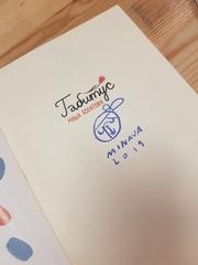 Габитус (с автографом автора)