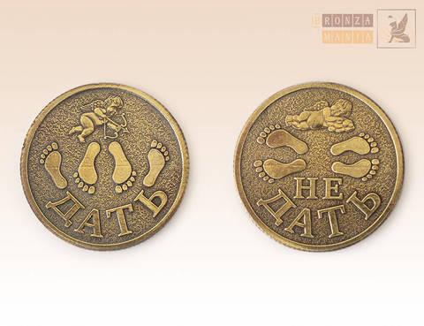 монета Дать - Не дать Альтернативная