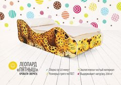 Леопард Пятныш