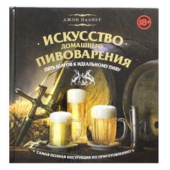 Искусство домашнего пивоварения. Джон Палмер