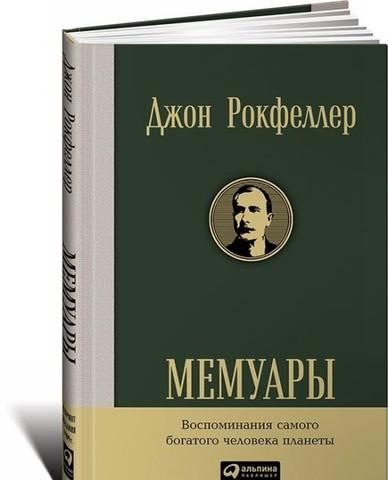 Мемуары Рокфеллер
