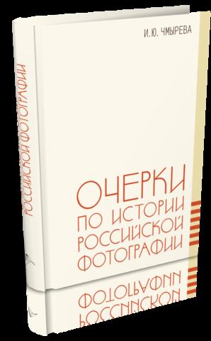 Чмырева И.Ю. Очерки по истории российской фотографии.
