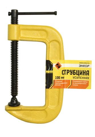 Струбцина усиленная ЭНКОР 100 ММ