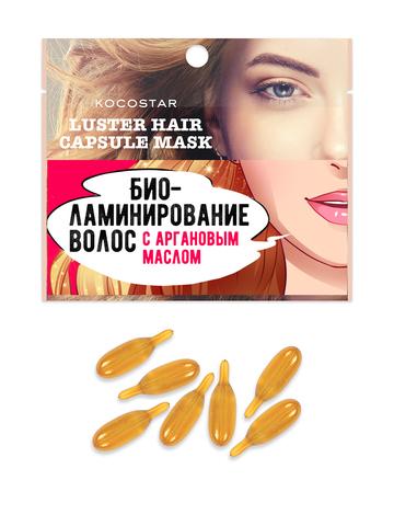 KOCOSTAR | Инкапсулированная сыворотка для волос c аргановым маслом