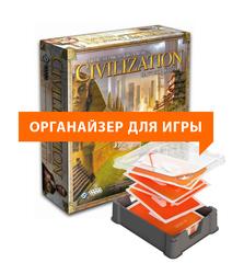 Органайзер Meeple House UTS: Сетап для игры Цивилизация Сида Мейера