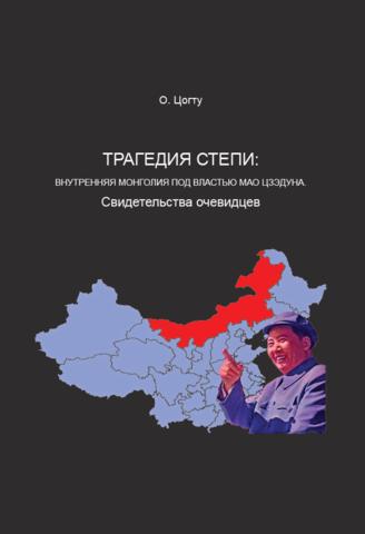 Трагедия степи: Внутренняя Монголия под властью Мао Цзэдуна (электронная книга)