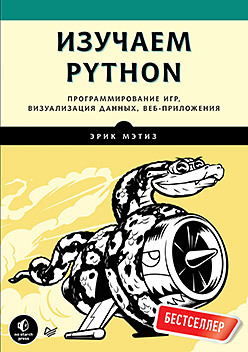 Изучаем Python. Программирование игр, визуализация данных, веб-приложения эрик фримен изучаем программирование на javascript