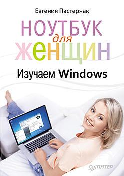 Ноутбук для женщин. Изучаем Windows пастернак е ноутбук для женщин изучаем windows 7