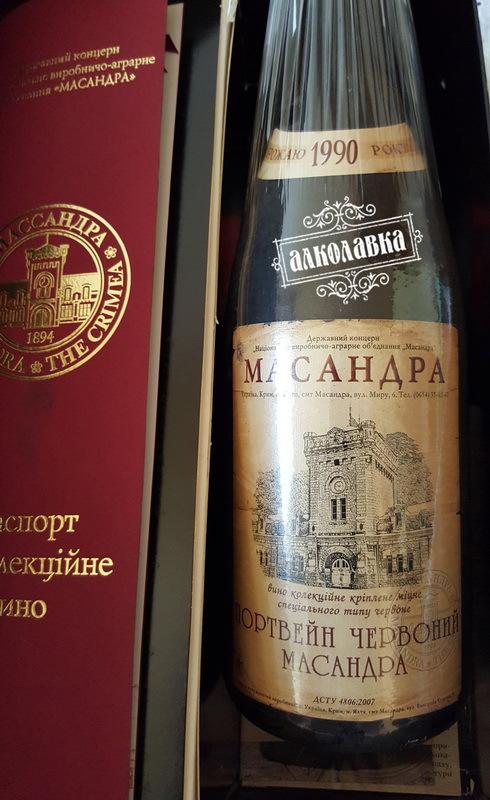 ВИНО МАССАНДРА ПОРТВЕЙН КРАСНЫЙ 1990 ГОД 0,8л