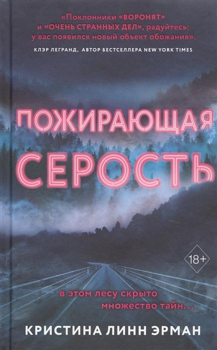 Kitab Пожирающая Серость | Эрман К.