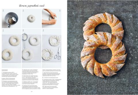 Большая книга пекаря: Хлеб, бриоши, выпечка. Учимся готовить шедевры