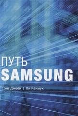 Путь Samsung : Стратегии управления изменениями от мирового лидера в области инноваций и дизайна