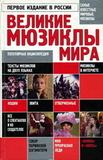 Великие Мюзиклы Мира / Ирина Воробьева, Ирина Емельянова