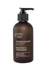 Кондиционер Каштан и розмарин, восстанавливающий, для темных волос,200мл, ТМ Mi&Ko