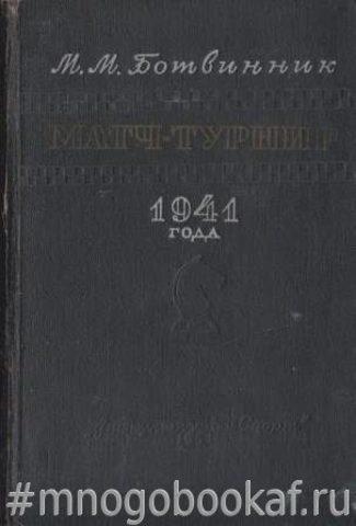 Матч-турнир на звание абсолютного чемпиона СССР по шахматам. Ленинград-Москва 1941 года