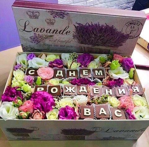 Цветы и шоколадные буквы «С днём рождения вас» #1641