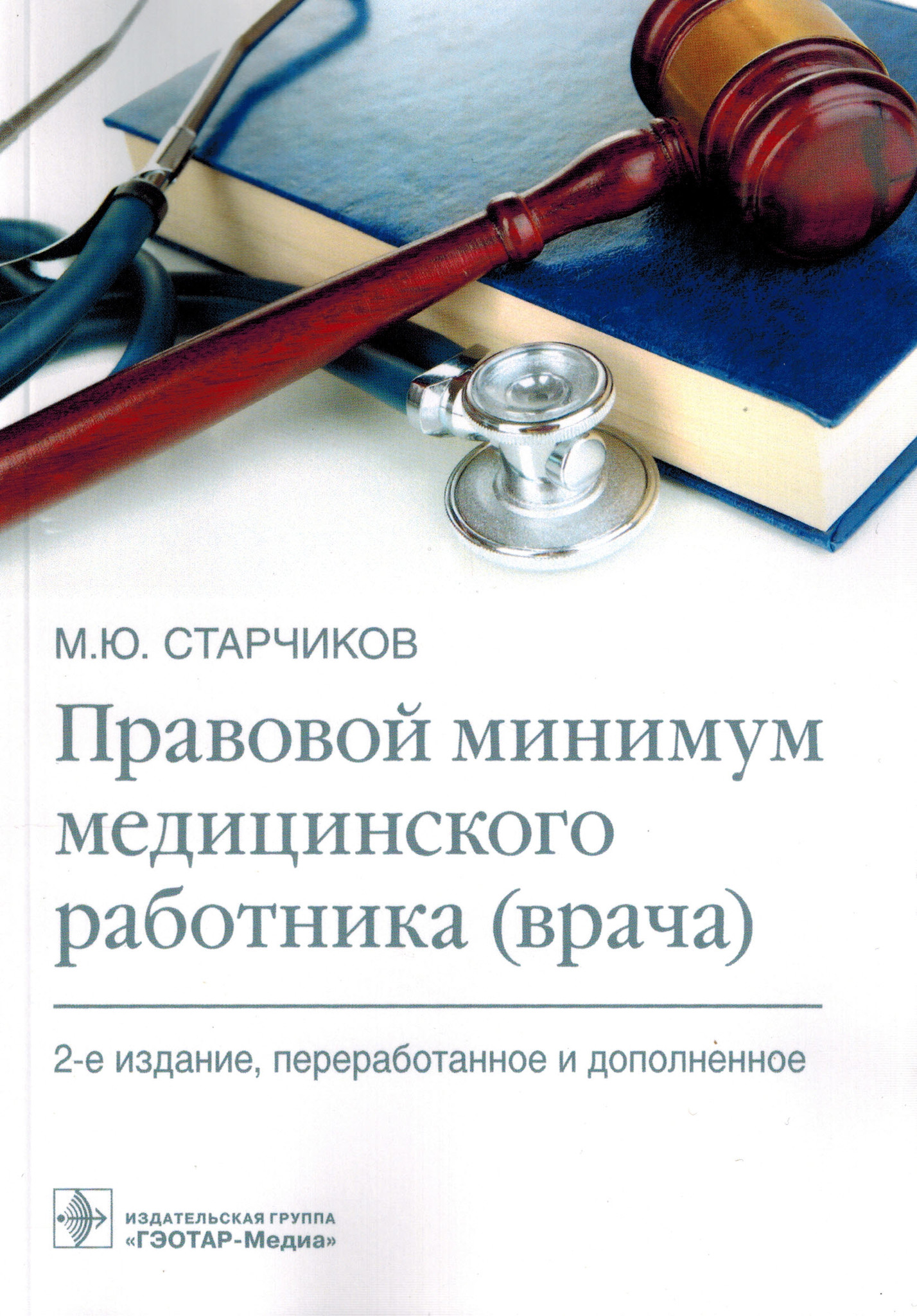 Оргздрав, право, статистика Правовой минимум медицинского работника (врача) pmmr.jpg